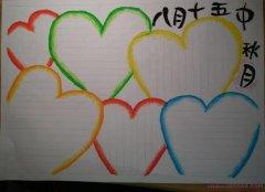 中秋节爱心手抄报边框背景图片