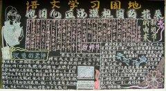 语文学习园地教师节黑板报图片设计