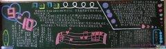 9月10日教师节教师赞歌黑板报图片