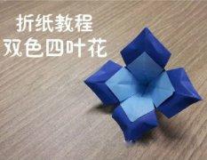 手工折纸双色四叶花的制作方法图解教程