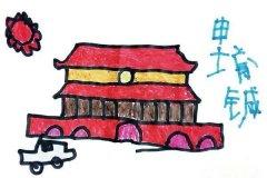 北京天安门城楼庆祝国庆儿童蜡笔画图片欣赏