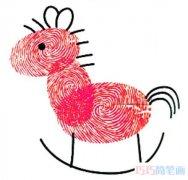 儿童手指画教程:小木马的画法步骤