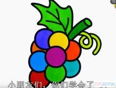 涂色一串葡萄怎么画 葡萄的画法简笔画视频教程