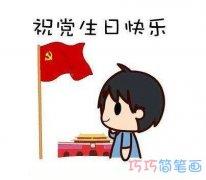 天安门前的党旗怎么画 建党节党旗的儿童画画法