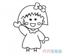 樱桃小丸子简笔画图片 卡通动漫人物的画法