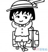 准备去旅行的樱桃小丸子简笔画图片教程