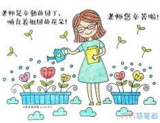 女老师简笔画图片 庆祝教师节优秀作品画图片