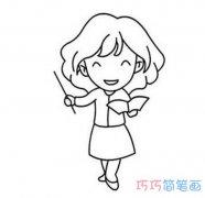 讲课的女老师简笔画图片 幼儿教师节画画图片
