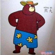 怎么画聪明的熊大熊二简笔画图片涂颜色