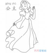 如何画美丽的白雪公主_白雪公主简笔画图片