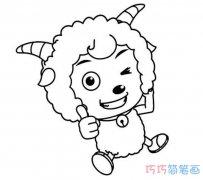 开心的喜羊羊怎么画简单_喜羊羊简笔画图片