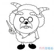 怎么画一只慢羊羊 慢羊羊的简笔画图片