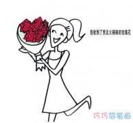 七夕情人节收到玫瑰花礼物的小女孩简笔画图片