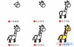 可爱好看长颈鹿步骤图_儿童长颈鹿简笔画