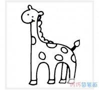 超简单长颈鹿画法带颜色_长颈鹿简笔画图片