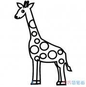 最简单的长颈鹿怎么画_长颈鹿简笔画图片