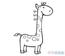 Q版卡通长颈鹿怎么画简单_长颈鹿简笔画图片