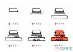 彩色天安门怎么画分步骤简单_天安门简笔画图片