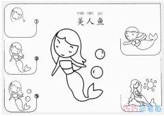 儿童美人鱼怎么画简单带步骤 美人鱼简笔画图片