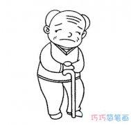 拄拐杖老爷爷要怎么画简单好看_重阳节简笔画图片