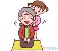 重阳给奶奶捶背怎么画简单_重阳节简笔画图片