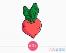 超可爱Q版红萝卜简单画法步骤_涂色萝卜简笔画图片