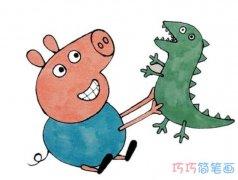 怎么画乔治和恐龙简单涂颜色 乔治的画法简笔画图片