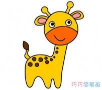 涂色长颈鹿怎么画简单_带步骤图长颈鹿简笔画图片