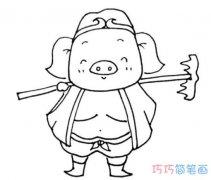 西游记猪八戒的画法素描简单好看_猪八戒简笔画图片