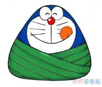 哆啦A梦粽子的画法步骤图带颜色 多啦A梦粽子简笔画图片