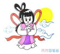 中秋节嫦娥的画法手绘带颜色_卡通嫦娥简笔画图片
