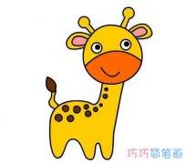 如何画长颈鹿手绘带步骤图 彩色长颈鹿简笔画图片