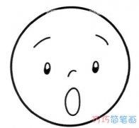 儿童圆脸表情的画法简单可爱_各种表情包简笔画图片