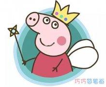 如何一步一步绘画小猪佩琦涂颜色 小猪佩奇的画法步骤图
