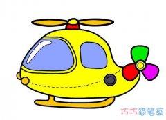 一步一步绘画彩色直升飞机的画法简笔画教程