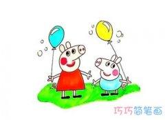 小猪佩琦和乔治的画法带步骤图小猪佩琦简笔画教程