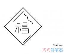 春节福字怎么画简单好看福字的画法简笔画教程