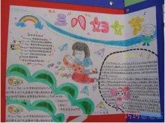 怎么画小学生关于三八妇女节的手抄报图片