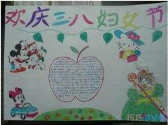 怎么画小学生关于庆祝三八妇女节感恩母亲手抄报图片
