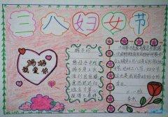 二年级妇女节母爱诗词手抄报图片简单漂亮