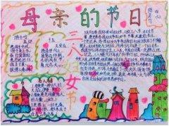 怎么画四年级母亲的节日妇女节手抄报图片内容