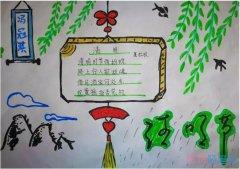 怎么画小学生关于清明节池塘荷花的手抄报图片