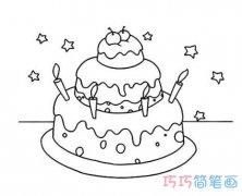 如何画三层生日蛋糕画法简笔画教程简单漂亮