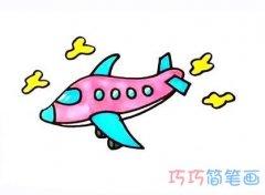 一步一步画彩色飞机简笔画教程涂色简单