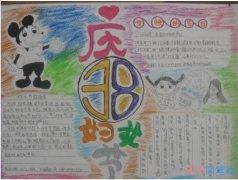 小学生庆祝三八妇女节手抄报模板简单漂亮