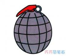 一颗手榴弹怎么画简笔画教程涂颜色