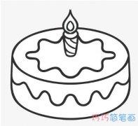 儿童生日蛋糕怎么画简笔画教程简单漂亮
