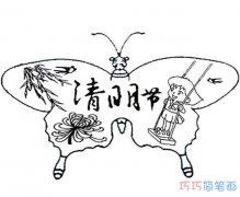 清明节蝴蝶简笔画怎么画简单漂亮