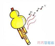 乐器葫芦丝的画法步骤图涂颜色简单漂亮