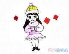 小女孩拜年的画法步骤简笔画图片带颜色